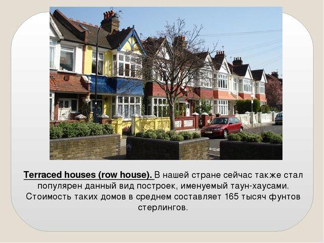 Terraced houses (row house). В нашей стране сейчас также стал популярен данны...