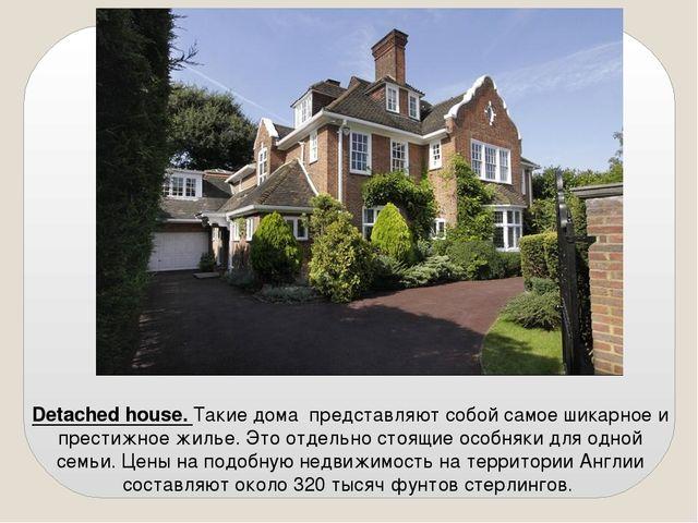 Detached house. Такие дома представляют собой самое шикарное и престижное жил...