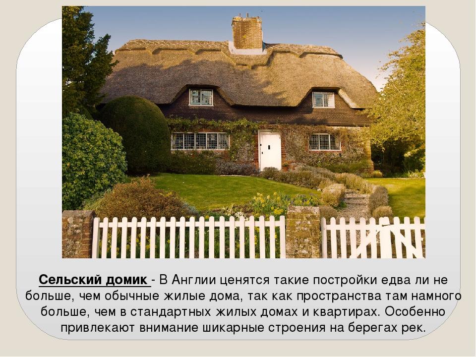 Сельский домик - В Англии ценятся такие постройки едва ли не больше, чем обыч...