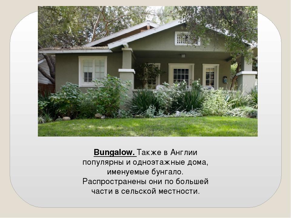 Bungalow. Также в Англии популярны и одноэтажные дома, именуемые бунгало. Рас...