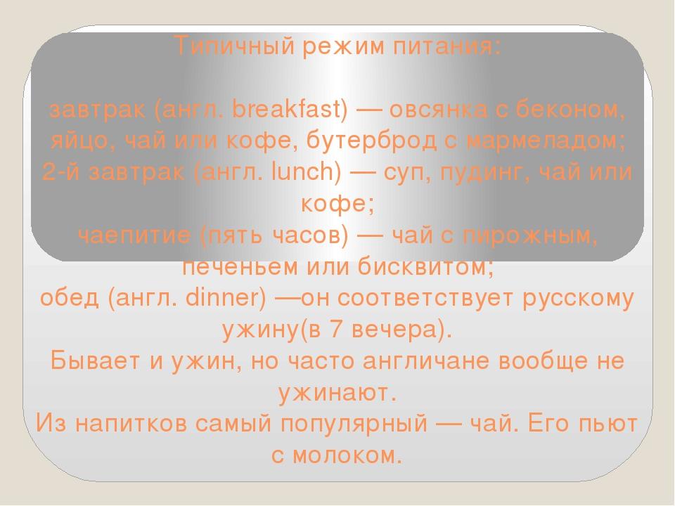 Типичный режим питания: завтрак (англ. breakfast) — овсянка с беконом, яйцо,...