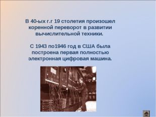 В 40-ых г.г 19 столетия произошел коренной переворот в развитии вычислительно