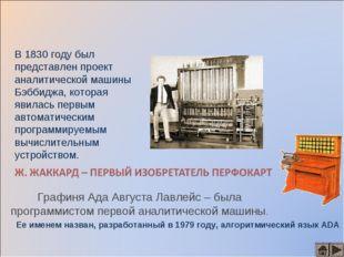 В 1830 году был представлен проект аналитической машины Бэббиджа, которая яви