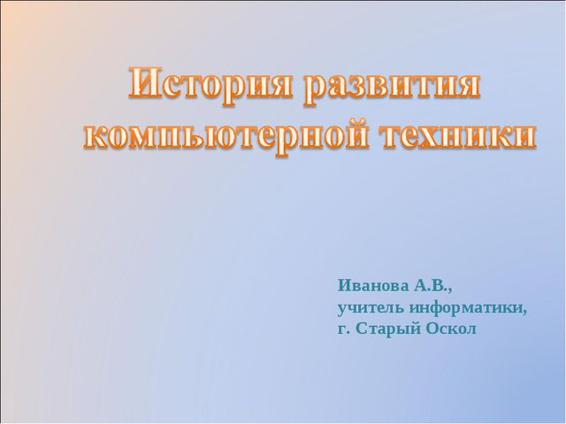 Иванова А.В., учитель информатики, г. Старый Оскол