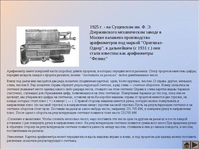 1925 г. - на Сущевском им. Ф. Э. Дзержинского механическом заводе в Москве на...