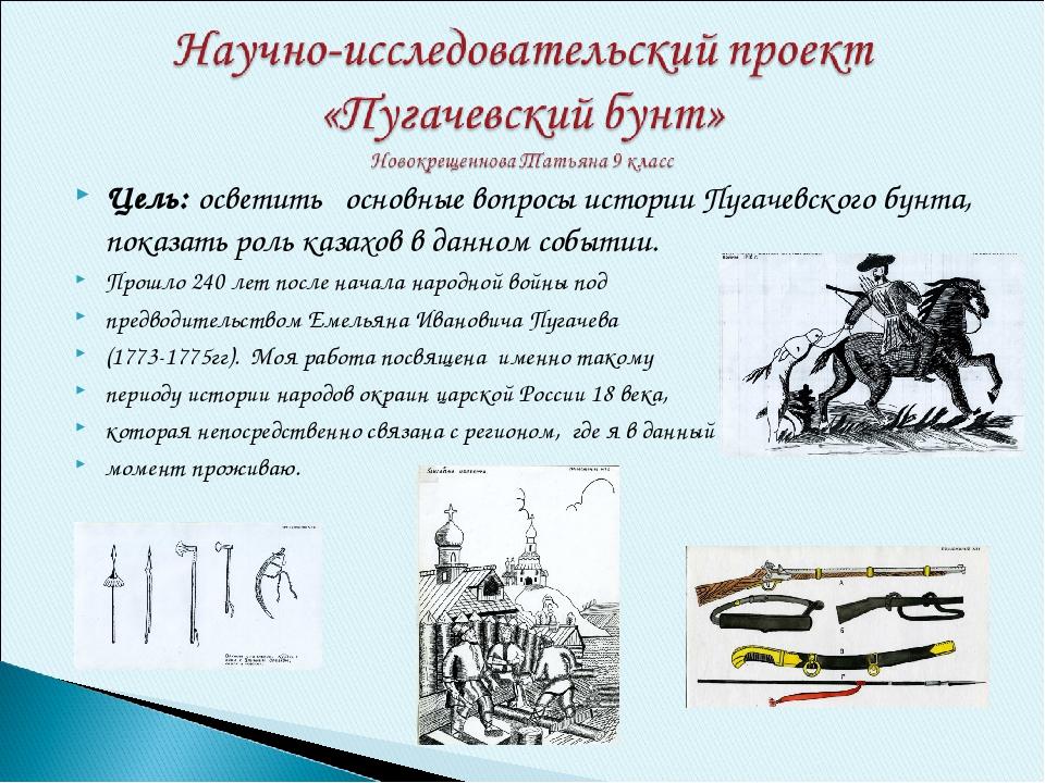 Цель: осветить основные вопросы истории Пугачевского бунта, показать роль каз...