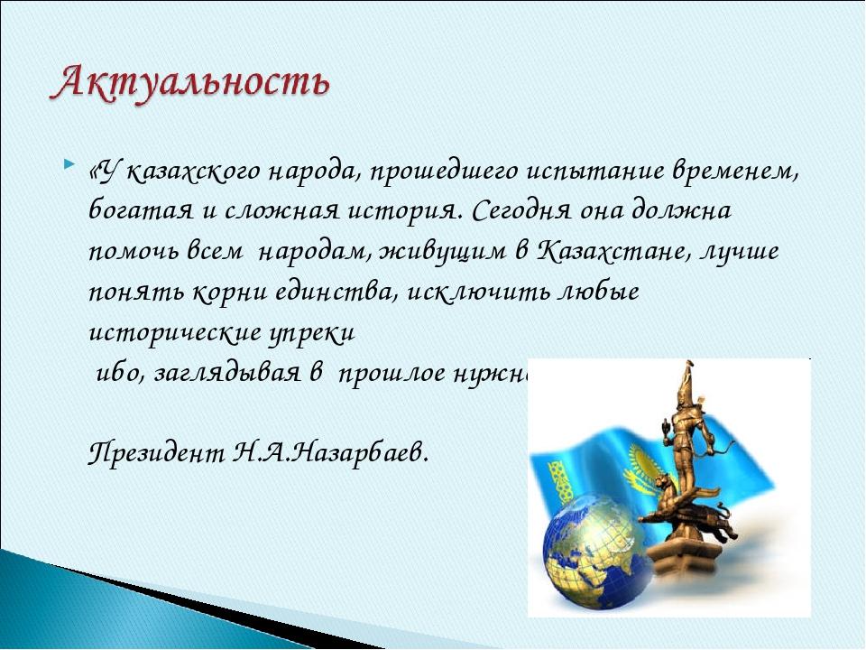 «У казахского народа, прошедшего испытание временем, богатая и сложная истори...