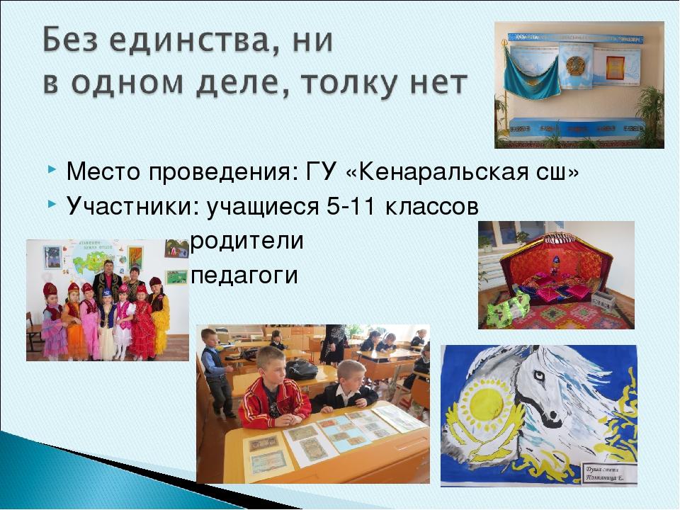Место проведения: ГУ «Кенаральская сш» Участники: учащиеся 5-11 классов роди...
