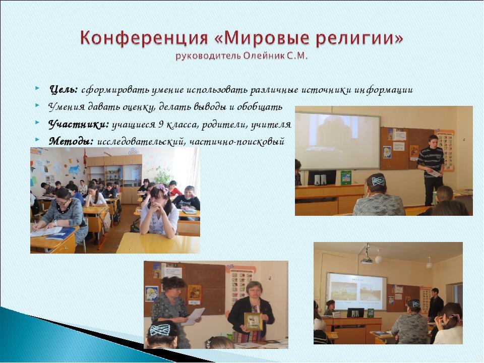 Цель: сформировать умение использовать различные источники информации Умения...