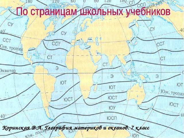 Коринская В.А. География материков и океанов. 7 класс