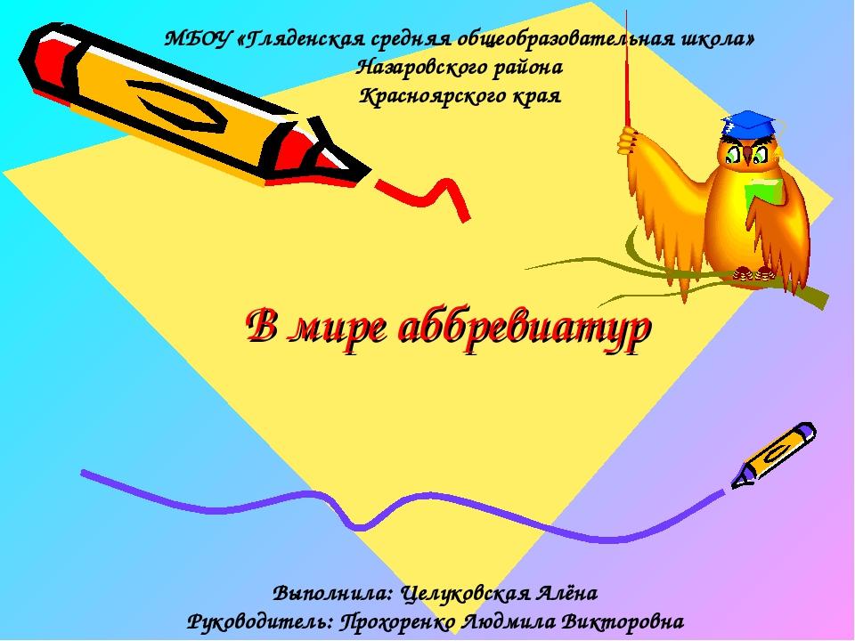 В мире аббревиатур МБОУ «Гляденская средняя общеобразовательная школа» Назаро...