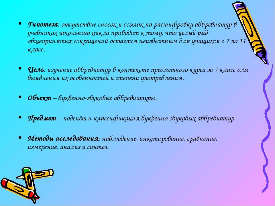 Гипотеза: отсутствие сносок и ссылок на расшифровку аббревиатур в учебниках ш...