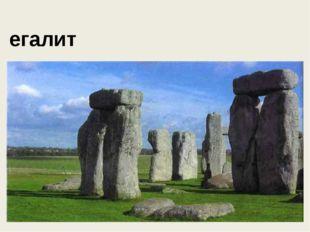Мегалит (с греч. большой камень) –сооружение культового характера из грубо об