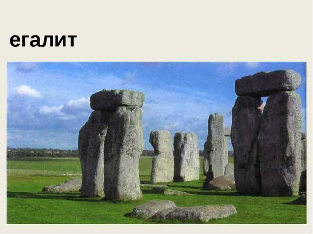 Мегалит (с греч. большой камень) –сооружение культового характера из грубо об...