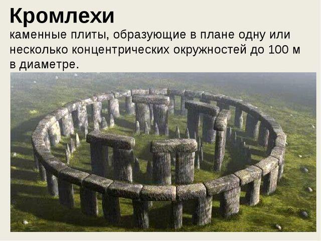 Кромлехи каменные плиты, образующие в плане одну или несколько концентрически...