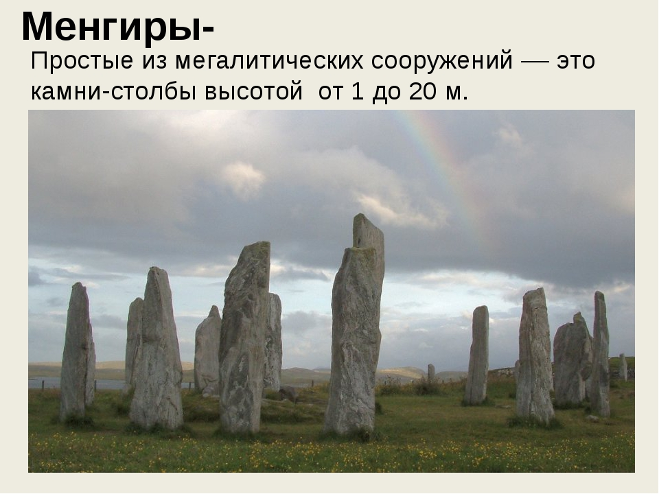 Менгиры- Простые из мегалитических сооружений –– это камни-столбы высотой от...