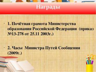 Награды 1. Почётная грамота Министерства образования Российской Федерации (пр
