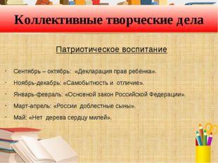 Сентябрь – октябрь: «Декларация прав ребёнка». Ноябрь-декабрь: «Самобытность