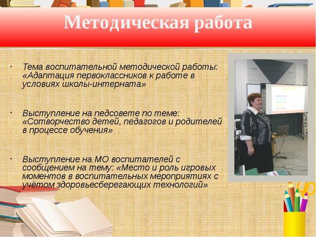 Методическая работа Тема воспитательной методической работы: «Адаптация перво...