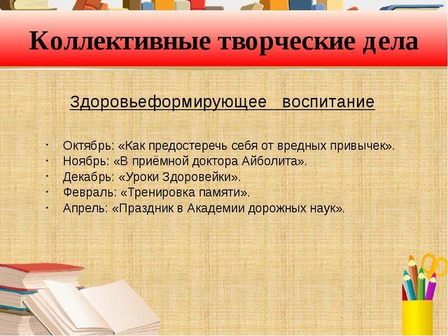 Здоровьеформирующее воспитание Коллективные творческие дела Октябрь: «Как пре...