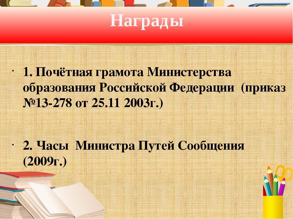 Награды 1. Почётная грамота Министерства образования Российской Федерации (пр...