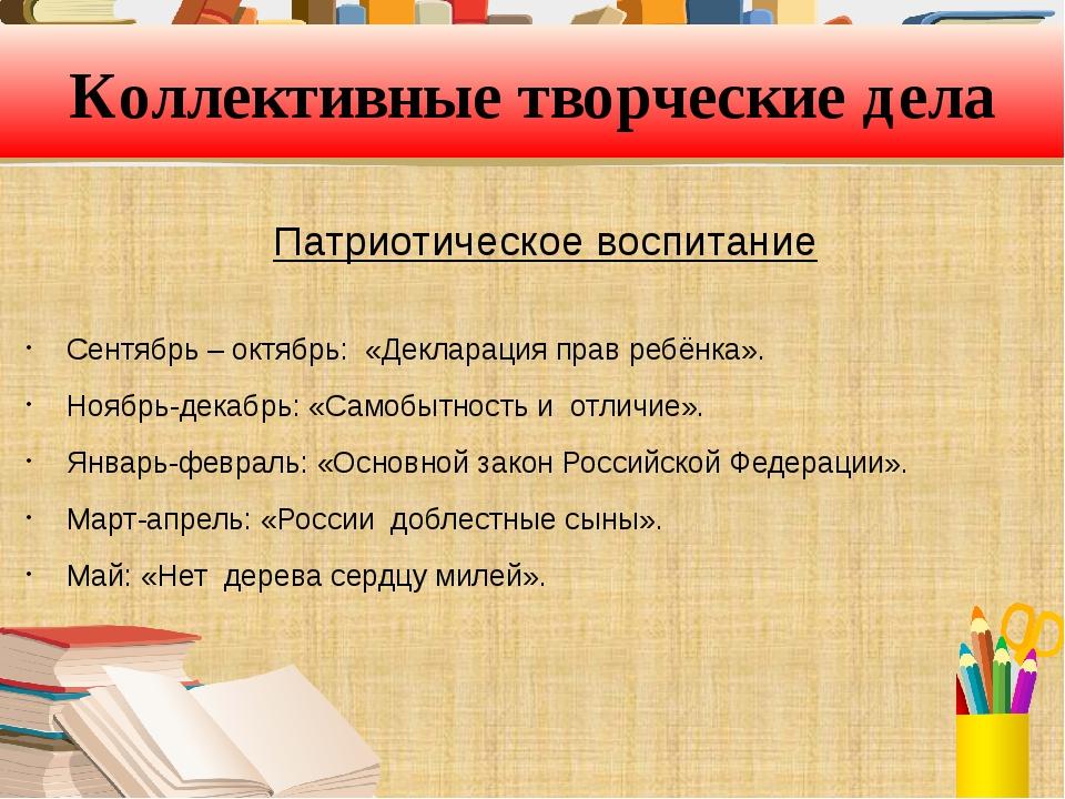 Сентябрь – октябрь: «Декларация прав ребёнка». Ноябрь-декабрь: «Самобытность...
