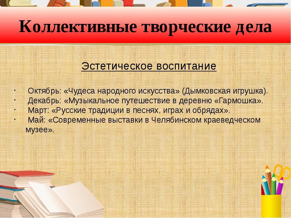 Коллективные творческие дела Эстетическое воспитание Октябрь: «Чудеса народно...