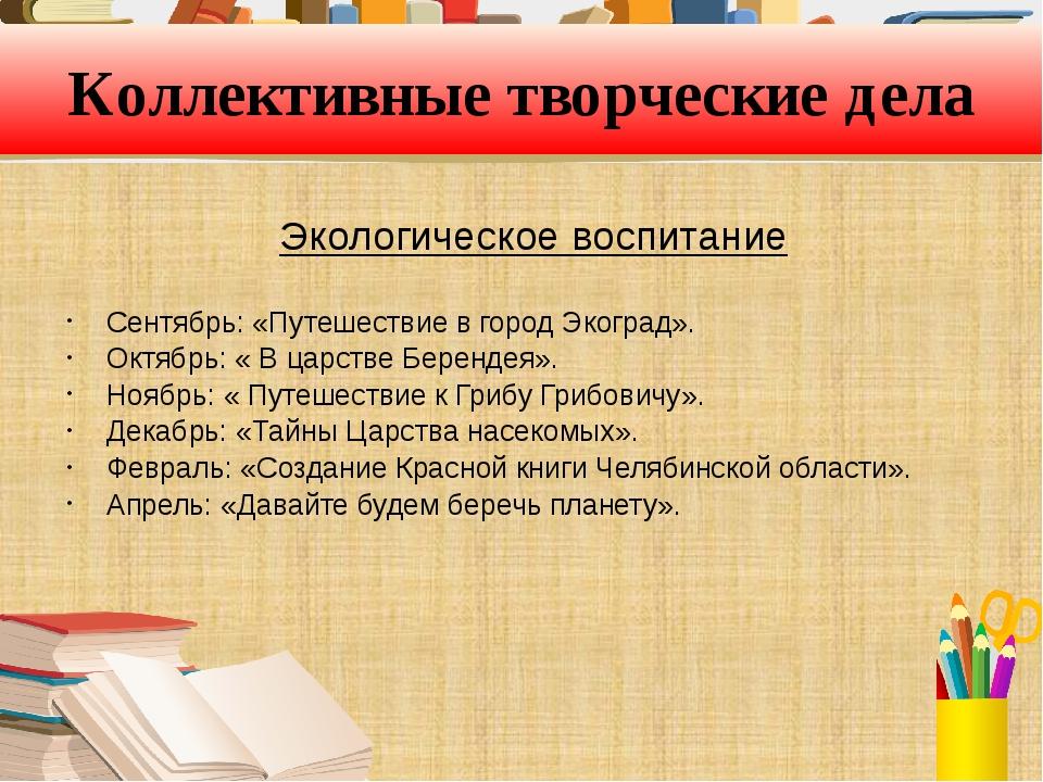 Экологическое воспитание Коллективные творческие дела Сентябрь: «Путешествие...