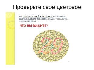 Проверьте своё цветовое зрение