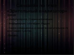 Синквейн по теме «Зрительный анализатор» Зрение - Бинокулярное. Стереоскопиче