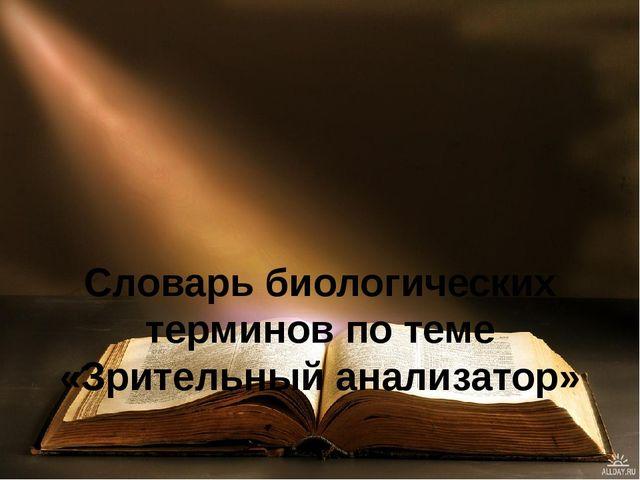 Словарь биологических терминов по теме «Зрительный анализатор»