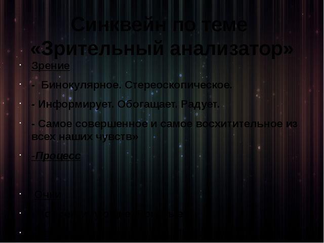 Синквейн по теме «Зрительный анализатор» Зрение - Бинокулярное. Стереоскопиче...