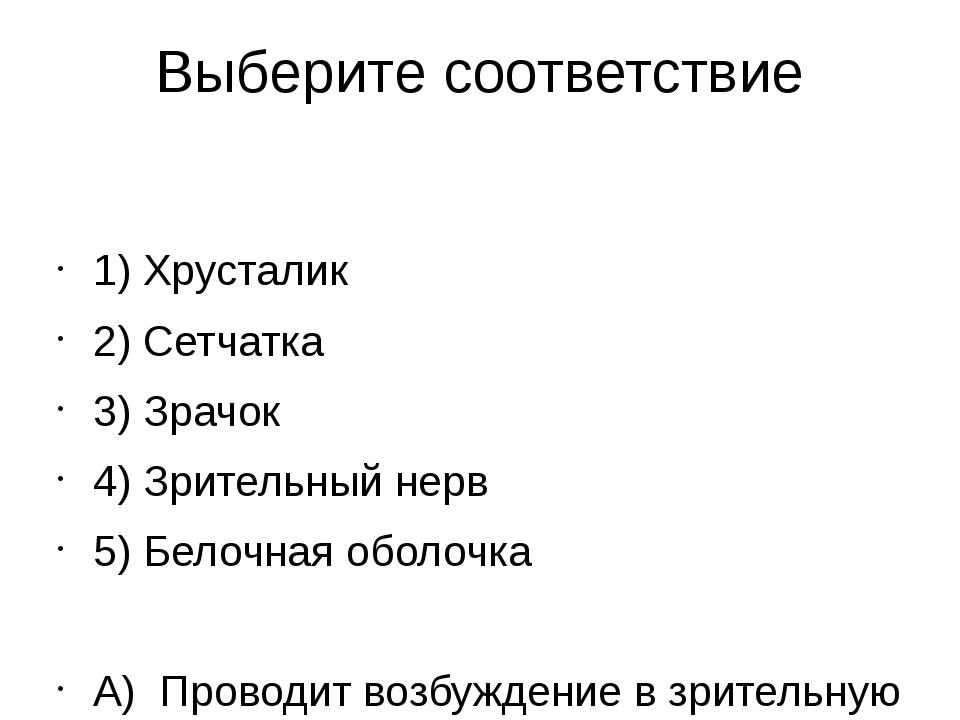 Выберите соответствие  1) Хрусталик 2) Сетчатка 3) Зрачок 4) Зрительный нерв...