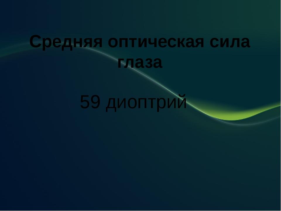 Средняя оптическая сила глаза 59 диоптрий
