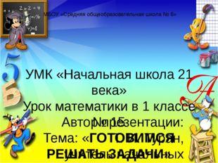 УМК «Начальная школа 21 века» Урок математики в 1 классе № 15 Тема: «ГОТОВИМС