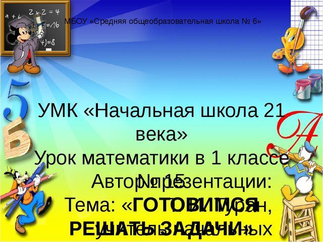 УМК «Начальная школа 21 века» Урок математики в 1 классе № 15 Тема: «ГОТОВИМС...