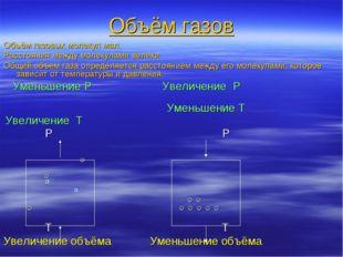 Объём газов Объём газовых молекул мал. Расстояния между молекулами велики. Об