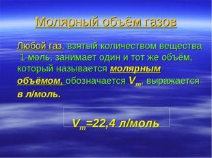 Молярный объём газов Любой газ, взятый количеством вещества 1 моль, занимает