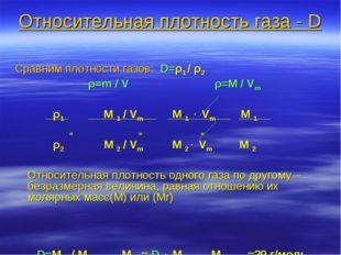 Относительная плотность газа - D Сравним плотности газов: D=ρ1 / ρ2 ρ=m / V ρ