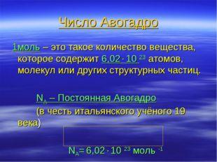 Число Авогадро 1моль – это такое количество вещества, которое содержит 6,021