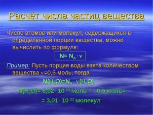 Расчёт числа частиц вещества Число атомов или молекул, содержащихся в определ