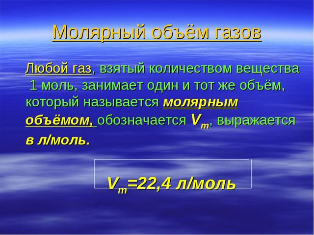 Молярный объём газов Любой газ, взятый количеством вещества 1 моль, занимает...