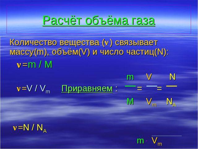 Расчёт объёма газа Количество вещества (ν) связывает массу(m), объём(V) и чис...