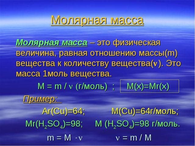 Молярная масса Молярная масса – это физическая величина, равная отношению мас...