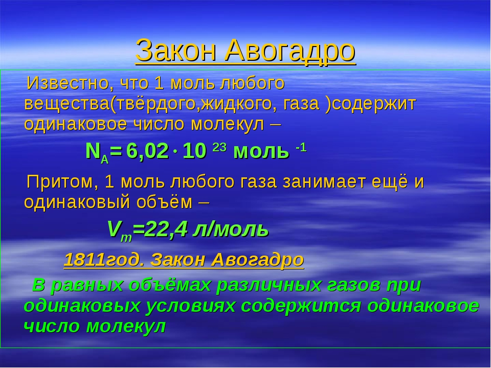 Закон Авогадро Известно, что 1 моль любого вещества(твёрдого,жидкого, газа )с...