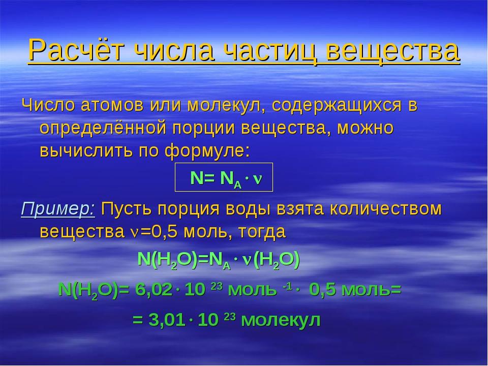 Расчёт числа частиц вещества Число атомов или молекул, содержащихся в определ...