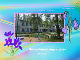 Муниципальное казённое дошкольное образовательное учреждение Костромского му