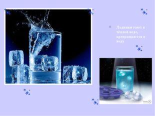 Льдинки тают в тёплой воде, превращаются в воду