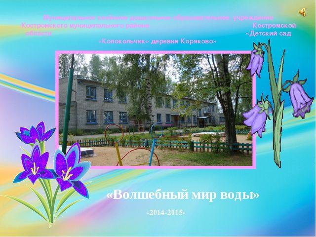 Муниципальное казённое дошкольное образовательное учреждение Костромского му...