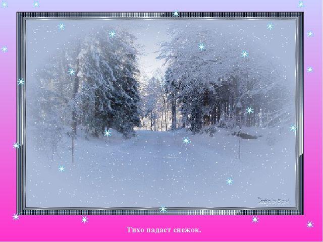 Тихо падает снежок.